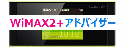 WiMAX2+アドバイザー